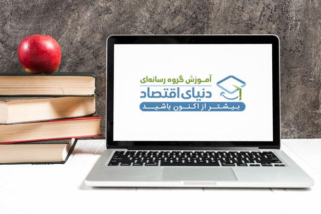 سامانه آموزشی آنلاین