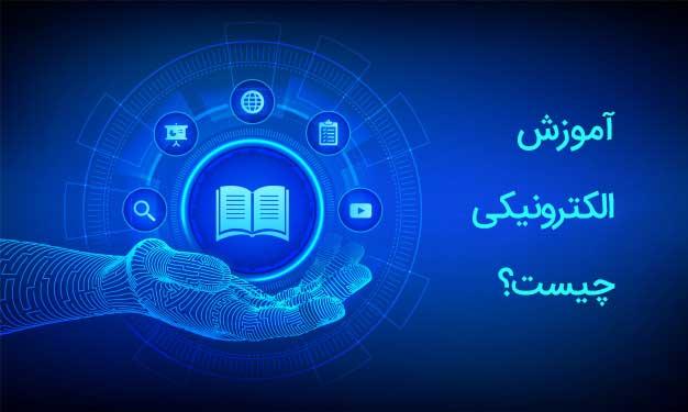 آموزش الکترونیکی چیست