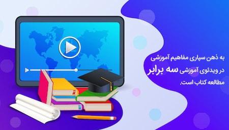 فیلم آموزشی یا کتاب
