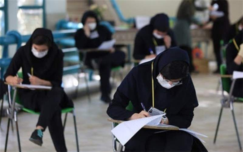 امتحانات حضوری و مجازی